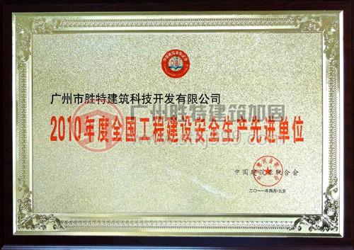 2010年度全国工程建设安全生产先进单位-建筑加固资质