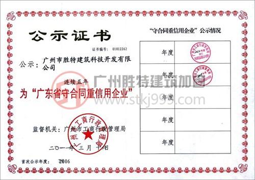 守合同重信用企业证书-特种加固资质-资质与荣誉-加固