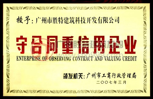 营业执照    守合同重信用企业证书-广州市胜特建筑科技