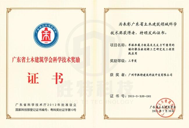 广东省土木建筑学会科学技术三等奖