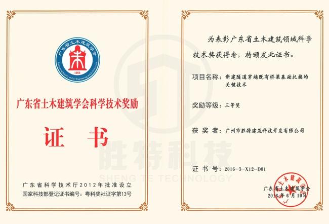 2016年度广东省土木建筑学会科学技术奖