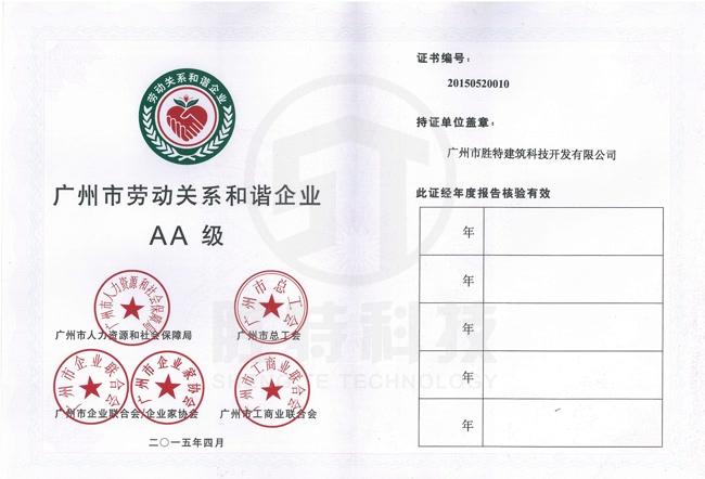 广州市劳动关系和谐企业AA级