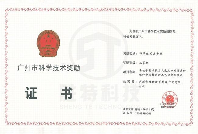 科技荣誉 | 热烈祝贺胜特加固公司再获殊荣广州市科技进步三等奖