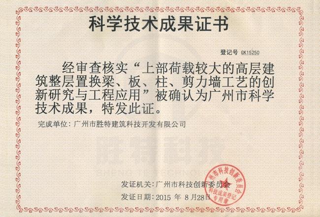 """广州市科学技术成果证书""""上部荷载较大的高层建筑整层置换梁板柱剪力墙工艺的创新研究与工程应用"""""""