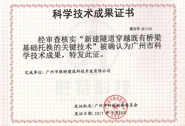 """广州市科学技术成果""""新建隧道穿越既有桥梁基础托换的关键技术"""""""