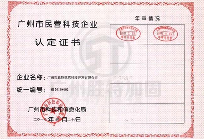 广州市民营科技型企业