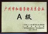 广州市和谐劳动关系A级企业