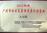 2012年度白云区劳动关系和谐AA级企业