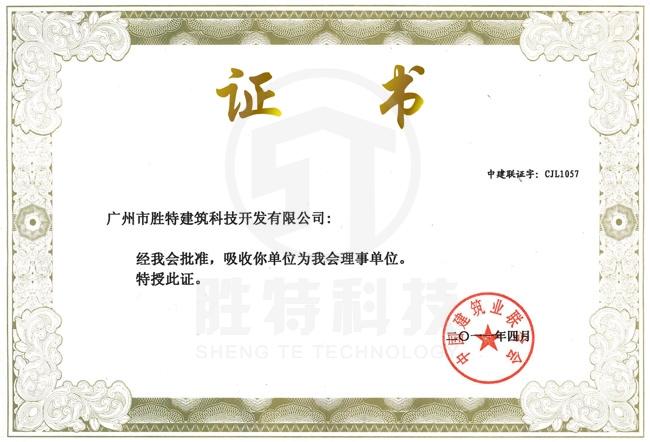 中国建筑业联合会理事单位