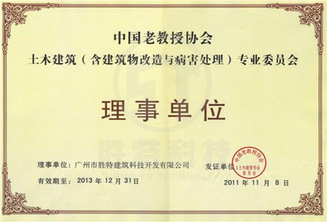 中国老教授协会土木建筑(含病害处理)专业委员会理事单位