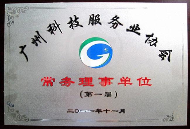 广州科技服务业协会常务理事单位