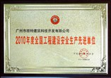2010年度全国工程建设安全生产先进单位