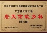 第三届广东省土木工程詹天佑故乡杯奖
