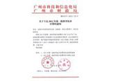 广州市科技计划项目