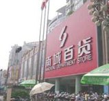 深圳地铁5号线穿越南城百货商厦托换工程实例(詹天佑)