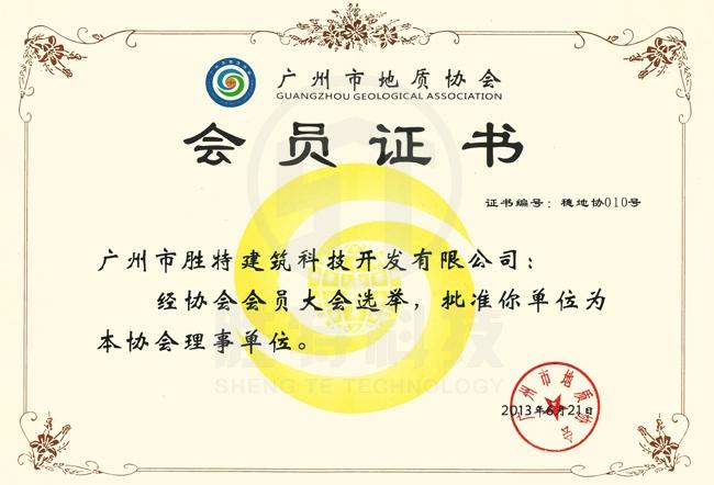 广州市地质协会会员证书