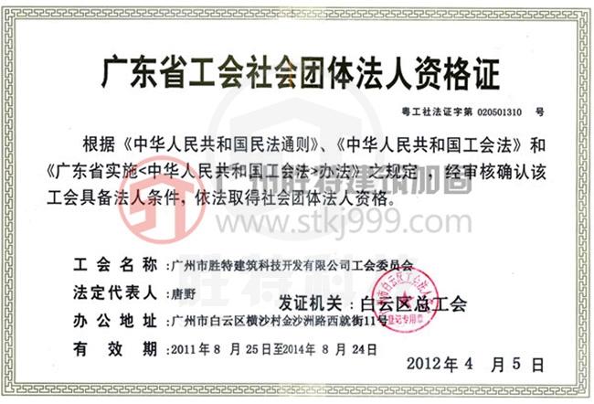 胜特工会法人资格证
