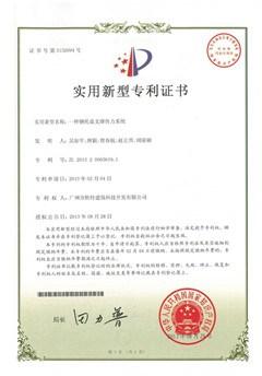 一种钢托盘支撑传力系统(专利号:ZL 2013 2 0065619.1)