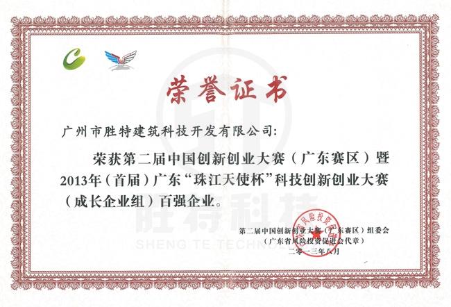 """""""珠江天使杯""""科技创新创业大赛百强企业"""