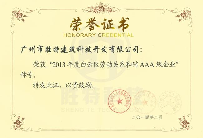 2013年度白云区劳动关系和谐AAA级企业