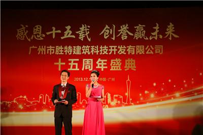 胜特建筑加固公司十五周年庆典活动现场视频