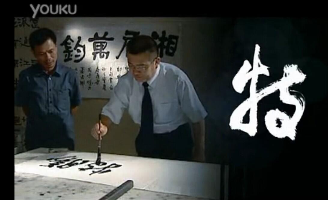 胜特建筑加固十五周年纪实片