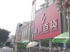 深圳地铁5号线穿越南城百货商厦托换工程实例视频