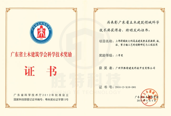 广东省土木建筑学会科学技术二等奖