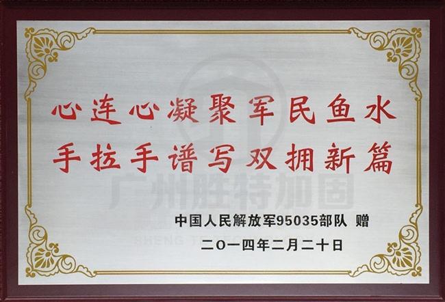 """""""心连心凝聚军民鱼水 手拉手谱写双拥新篇"""""""