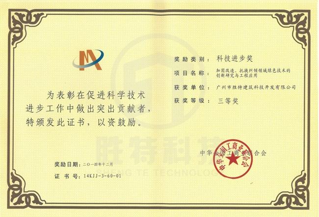 中华全国工商业联合会科技进步三等奖