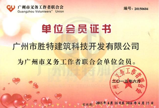 广州市义务工作者联合会会员单位