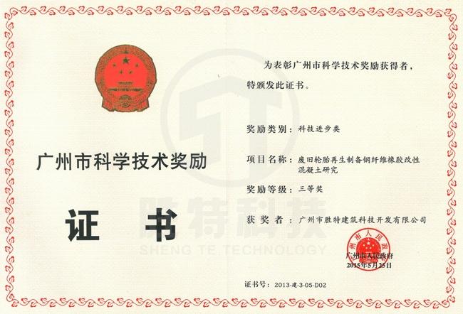 广州市二〇一五年科技进步三等奖