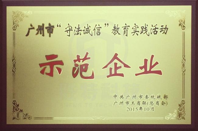 """广州市""""守法诚信""""教育实践活动示范企业"""