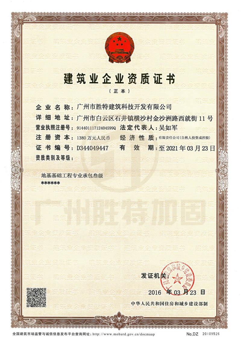 地基与基础工程专业承包叁级资质证书