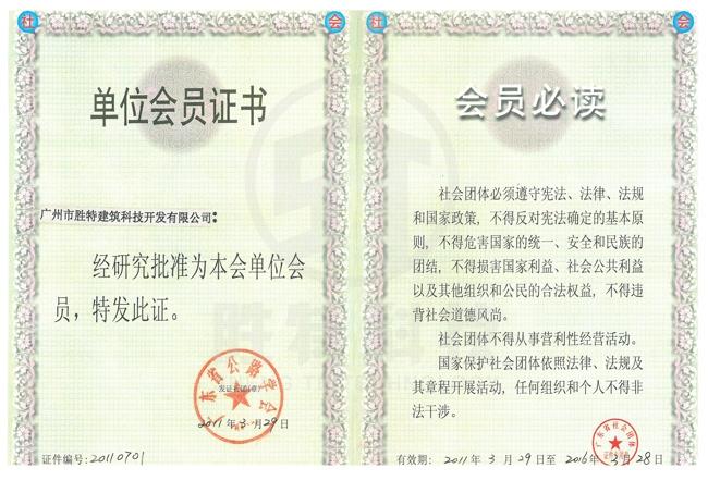 广东省公路学会理事单位