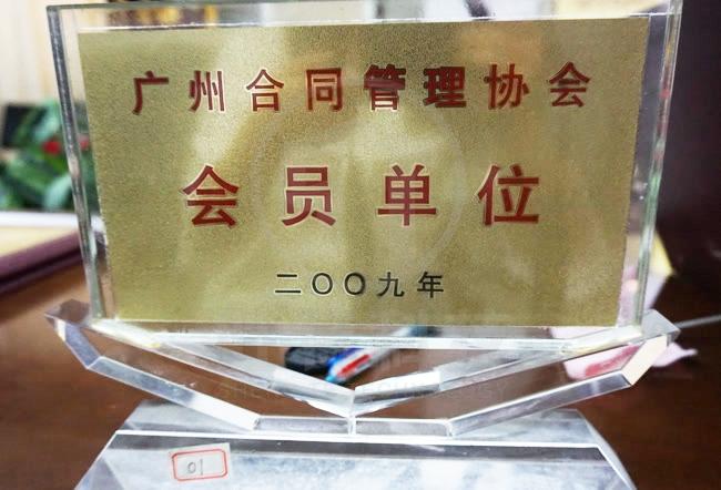 广州合同管理协会会员单位