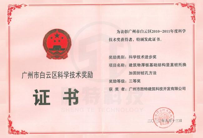 广州市白云区科学技术进步奖