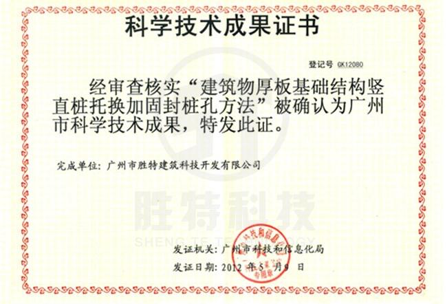广州市科学技术成果证书