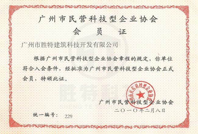 广州市民营科技型企业协会 会员证