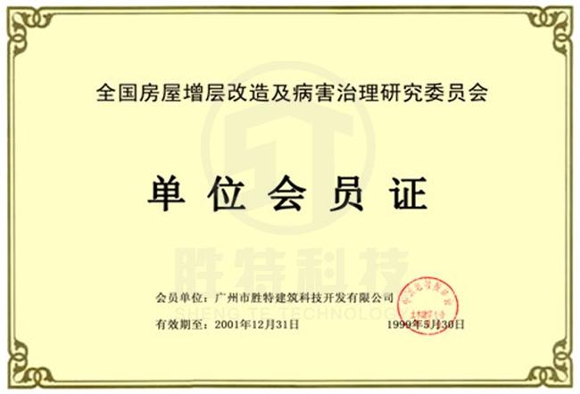 全国房屋增层改造及病害治理研究委员会 会单位会员证