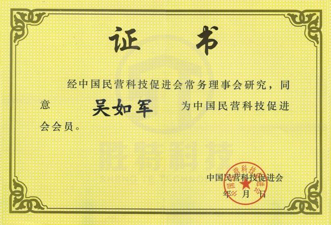 吴如军中国民营科技促进会会员