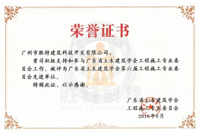 广东省土木建筑学会第六届工程施工专业委员会先进单位