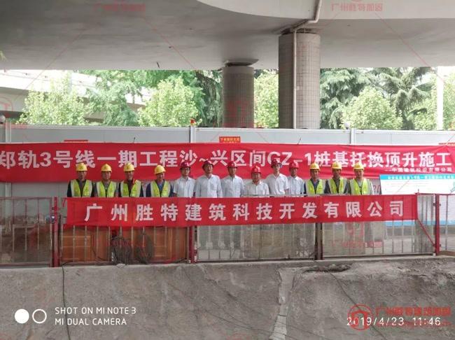 胜特加固公司|重磅!郑州地铁3号线一期工程隧道穿越桥梁托换顺利完成!