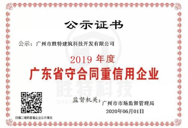 """我司连续14年荣获""""广东省守合同重信用企业""""称号"""