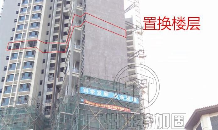 中山爱琴湾项目梁柱混凝土置换工程