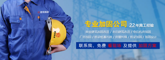 广州加固公司专业承接房屋加固改造、机房加固改造、厂房加固改造、房屋纠偏加固工程